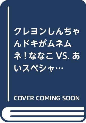クレヨンしんちゃん ドキがムネムネ!ななこVS.あいスペシャル (アクションコミックス(COINSアクションオリジナル))