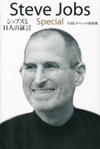 Steve Jobs Special ジョブズと11人の証言の詳細を見る