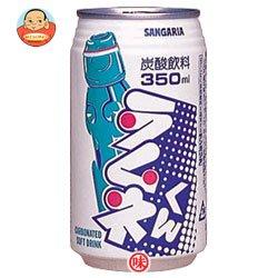 サンガリア ラムネくん 350ml缶 24本
