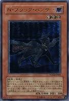 遊戯王カード 【N・ブラック・パンサー [アルティメット]】 POTD-JP005-RR ≪パワー・オブ・ザ・デュエリスト≫