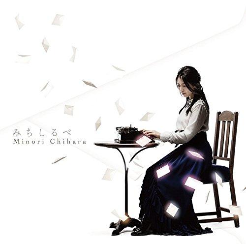 茅原実里 (Minori Chihara)  – みちしるべ [MP3 320 + 24bit Lossless] [2018.01.31]
