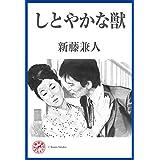しとやかな獣 (浪漫堂シナリオ 文庫)