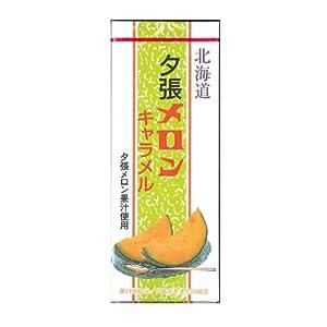 札幌グルメフーズ 夕張メロンキャラメル 18粒×10個