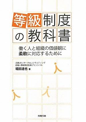 等級制度の教科書―働く人と組織の価値観に柔軟に対応するために <教科書シリーズ>