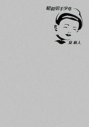 昭和切手少年の詳細を見る
