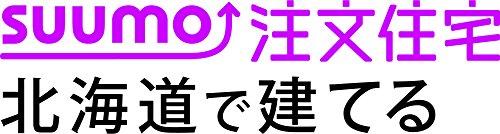SUUMO注文住宅 北海道で建てる 2017年秋号 発売日