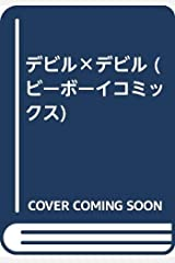 デビル×デビル (ビーボーイコミックス) コミック
