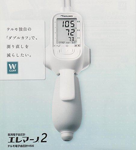 テルモ電子血圧計H56D エレマーノ2(HRジョイント対応)