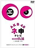 AKB48 ネ申テレビ シーズン11&シーズン12