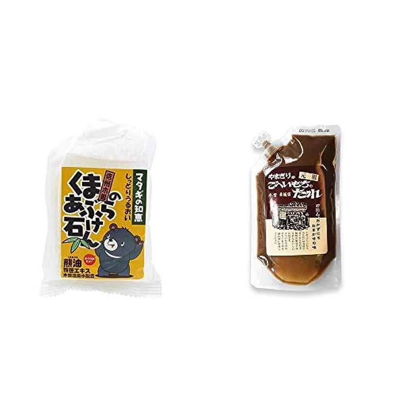 テーマ味メディカル[2点セット] 信州木曽 くまのあぶら石けん(80g)?妻籠宿 やまぎり食堂 ごへい餅のたれ(250g)