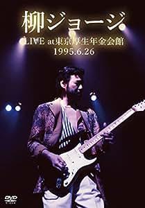 柳ジョージ LIVE at 東京厚生年金会館 1995.6.26 -完全版-【DVD】