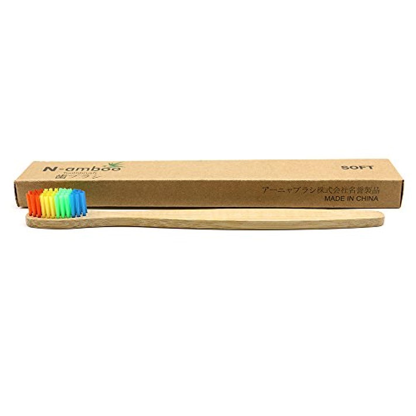 影響力のある精緻化薄汚いN-amboo 竹 歯ブラシ 虹(にじ) レインボー (1本)