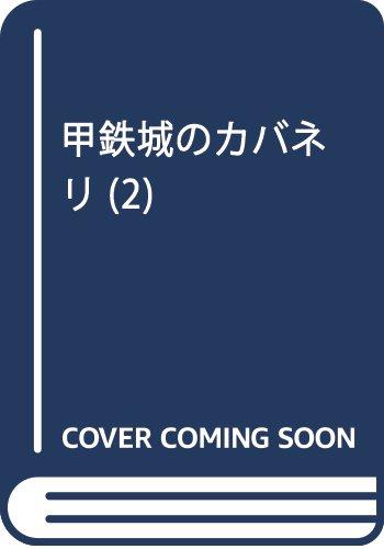 甲鉄城のカバネリ2