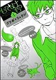 もののけもの 1 (角川コミックス・エース 86-11)