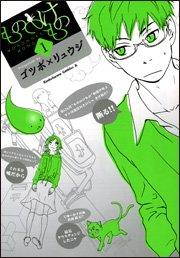 もののけもの 1 (角川コミックス・エース 86-11)の詳細を見る