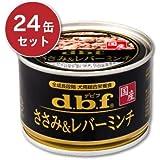 デビフ ささみ&レバーミンチ (150g×24缶) 《DOG》