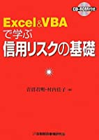Excel&VBAで学ぶ信用リスクの基礎