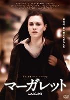 マーガレット [DVD]