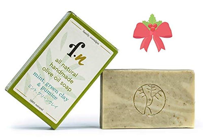麦芽やけどピストルfamily. nostalgia | オールナチュラル手作りオリーブオイル石鹸 | ミント、グリーンクレイ all natural handmade olive oil soap (mint)