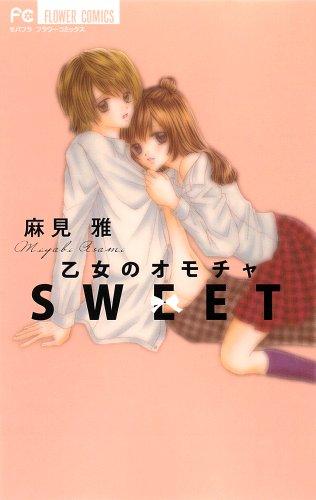 乙女のオモチャ SWEET (フラワーコミックス)