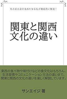 [サンエイジ]の関東と関西 文化の違い: 名古屋出身の東西を知る私が徹底的に調べました。