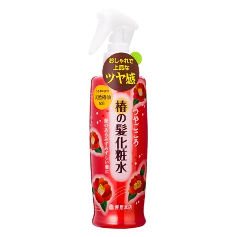 哀れな生命体学校の先生つやごころ 椿の髪化粧水250ml