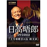 日高晤郎DVD2012 上方寄席芸人伝 桂 文京