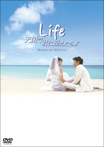 Life天国で君に逢えたら メモリアル・エディション(2枚組)の詳細を見る