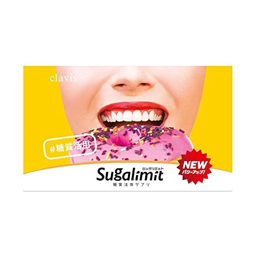 くるくるベルトブランチclavis 糖質活用 サプリメント シュガリミット 【250mg×150粒】