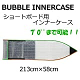 サーフボードケース インナーケース BUBBLE INNERCASE バブルインナーケース ショートボード用
