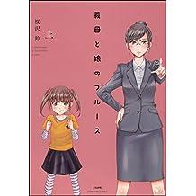 義母と娘のブルース【電子限定かきおろし漫画付】 (上) (主任がゆく!スペシャル)