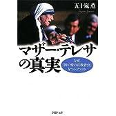 マザー・テレサの真実 (PHP文庫)