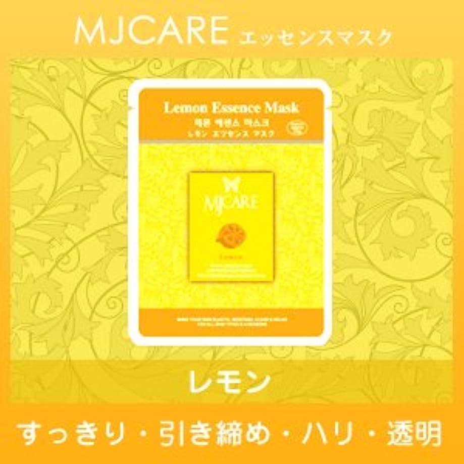 石灰岩前者ヘルパーMJCARE (エムジェイケア) レモン エッセンスマスク