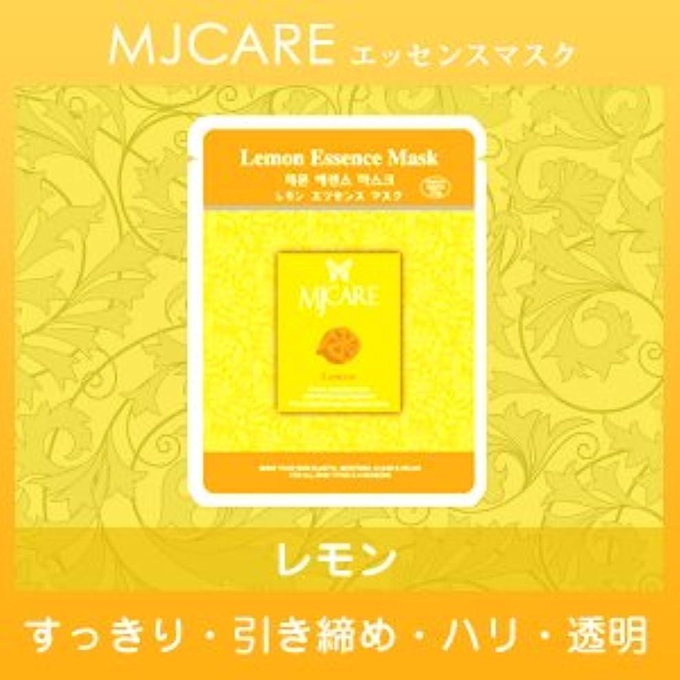 再生的周辺デュアルMJCARE (エムジェイケア) レモン エッセンスマスク