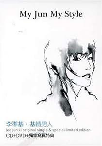 My Jun My Style (DVD付)