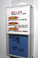 ぱそってれ(パソコン用、電話録音アダプター、自動録音ソフト付き、受話器タイプ)