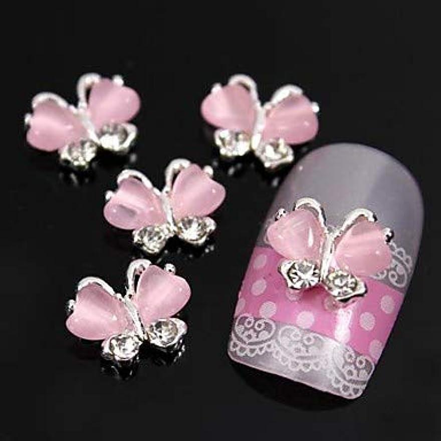 疲労機動独立してピンク猫の目の石3d合金ネイルアートの装飾が付いている10pcs飛行蝶