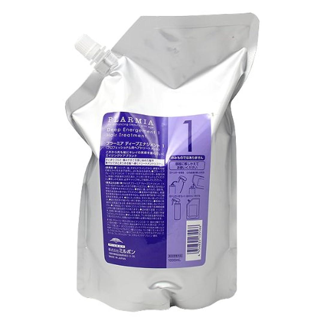 交換可能送るアレルギーミルボン プラーミア ディープエナジメント1 詰替用 1000ml 詰替え用(レフィル)
