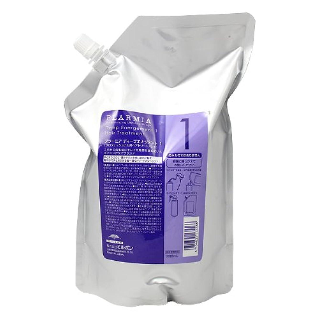 甘味ピルファー上流のミルボン プラーミア ディープエナジメント1 詰替用 1000ml 詰替え用(レフィル)