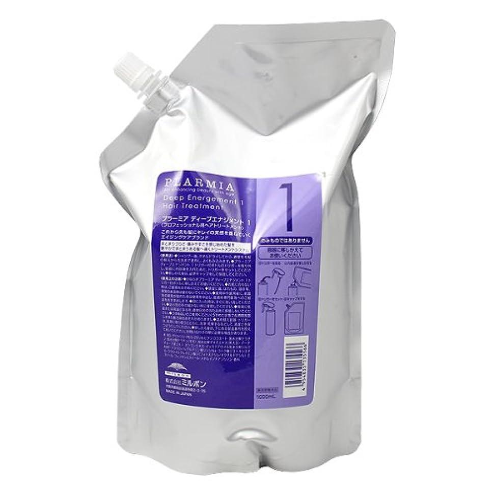 食用リルセットするミルボン プラーミア ディープエナジメント1 詰替用 1000ml 詰替え用(レフィル)