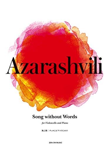 アザラシヴィリ/無言歌 Song without Words (チェロとピアノのための) (全音ピアノピース)