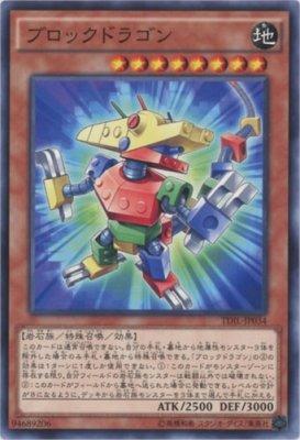 ブロックドラゴン ノーマル 遊戯王 ザ・ダーク・イリュージョン tdil-jp034