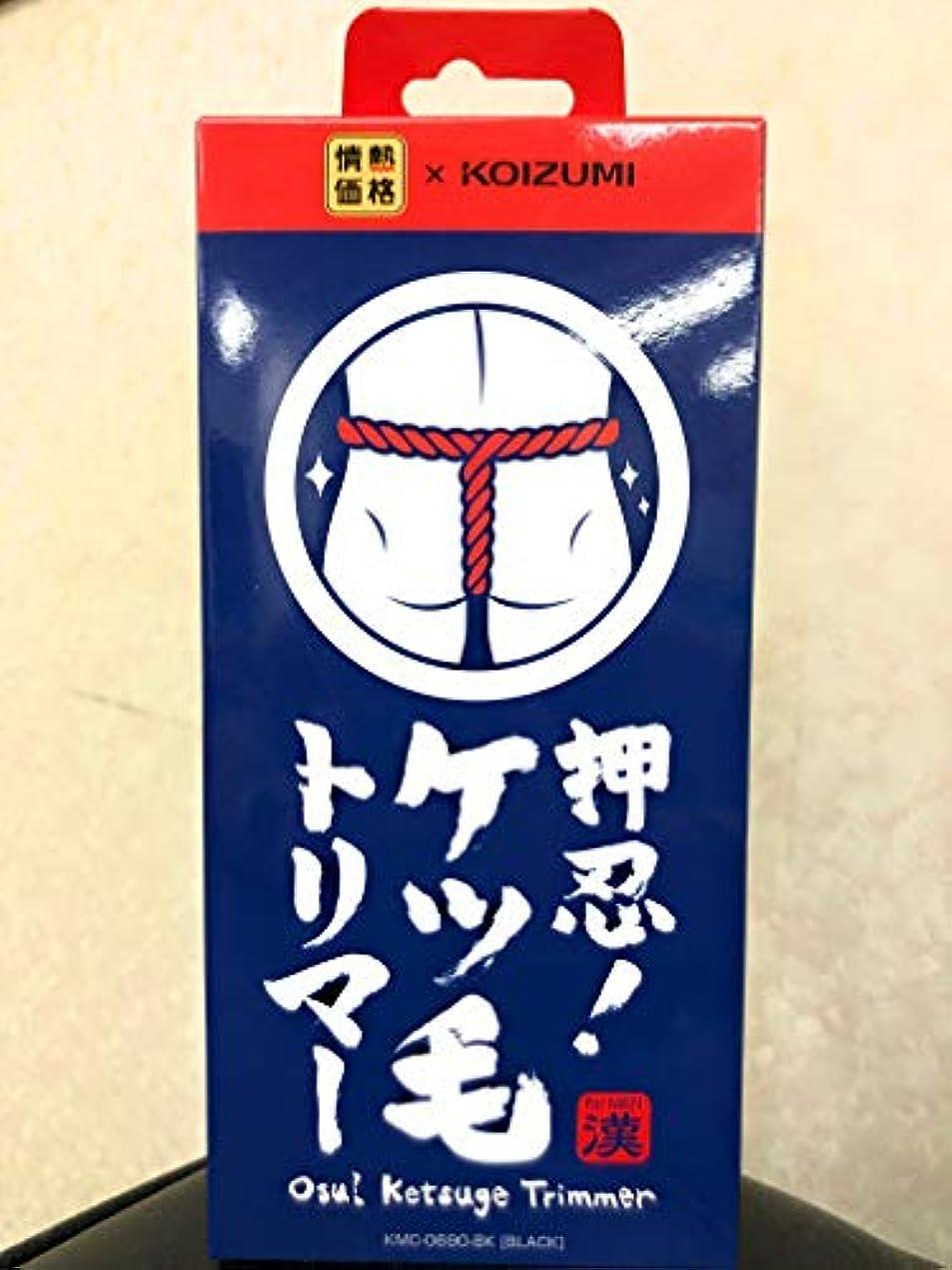 抜け目がない線形怒りKOIZUMI 押忍!ケツ毛トリマー LEDライト搭載 KMC-0690-BK for MEN
