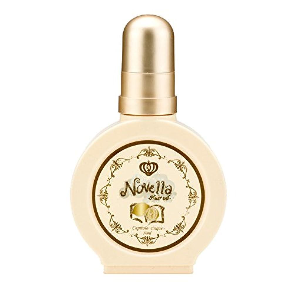 イライラする前兆調和のとれたNOVELLA(ノヴェラ)フレグランス ヘアオイル(洗い流さないトリートメント)チンクエ(レモンオイルの香り)50mL