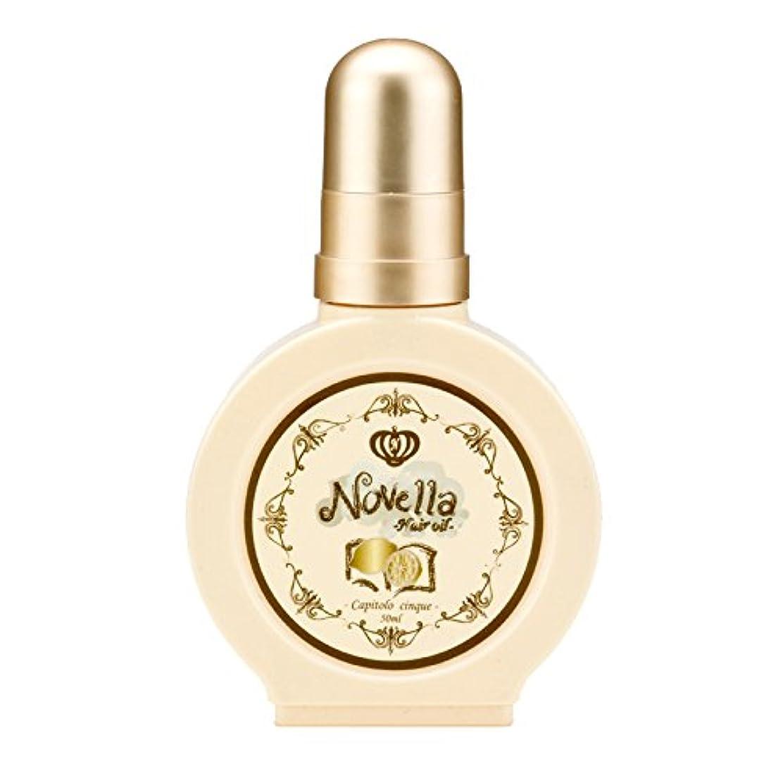 ネブファンネルウェブスパイダーベジタリアンNOVELLA(ノヴェラ)フレグランス ヘアオイル(洗い流さないトリートメント)チンクエ(レモンオイルの香り)50mL
