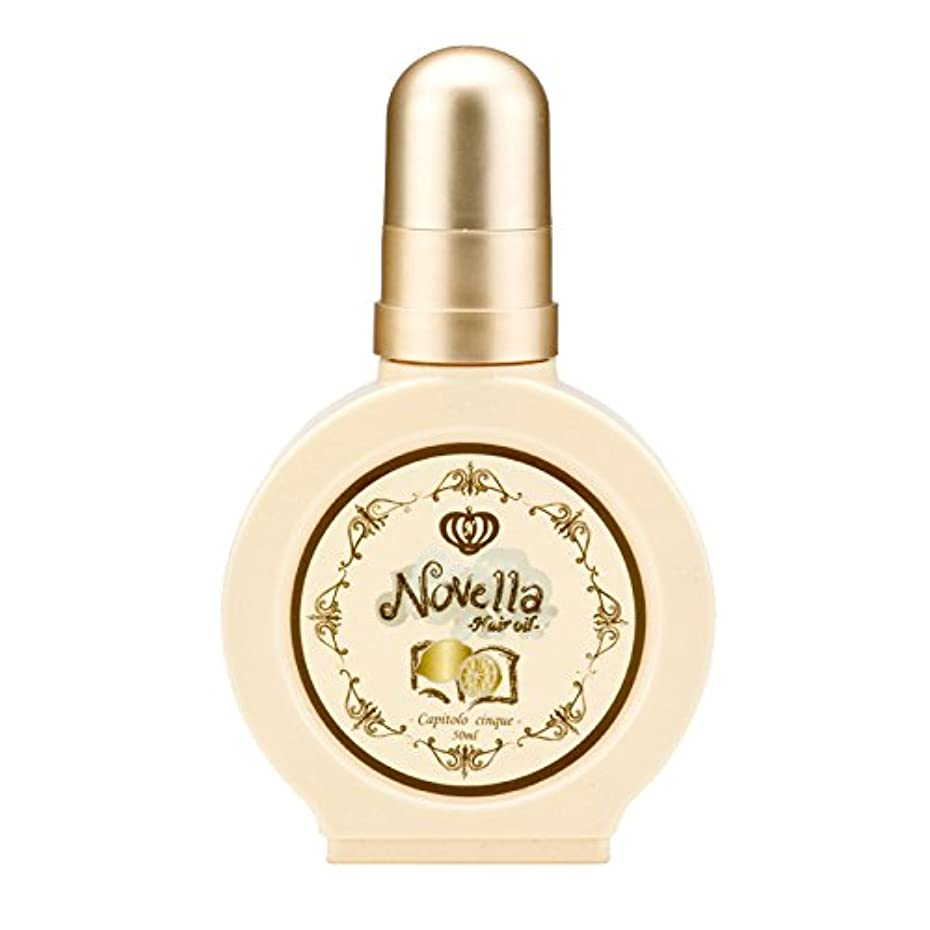 特定の季節軽減NOVELLA(ノヴェラ)フレグランス ヘアオイル(洗い流さないトリートメント)チンクエ(レモンオイルの香り)50mL