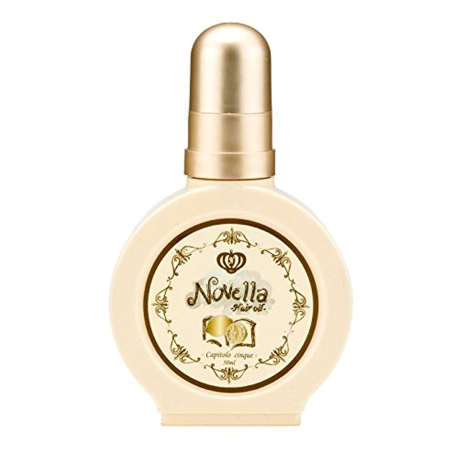 最大限基本的な芝生NOVELLA(ノヴェラ)フレグランス ヘアオイル(洗い流さないトリートメント)チンクエ(レモンオイルの香り)50mL