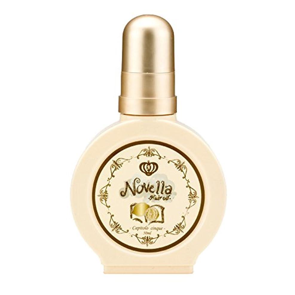 破壊的などちらか卑しいNOVELLA(ノヴェラ)フレグランス ヘアオイル(洗い流さないトリートメント)チンクエ(レモンオイルの香り)50mL