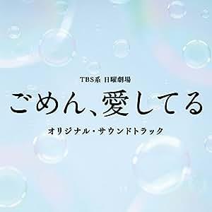 TBS系 日曜劇場「ごめん、愛してる」オリジナル・サウンドトラック