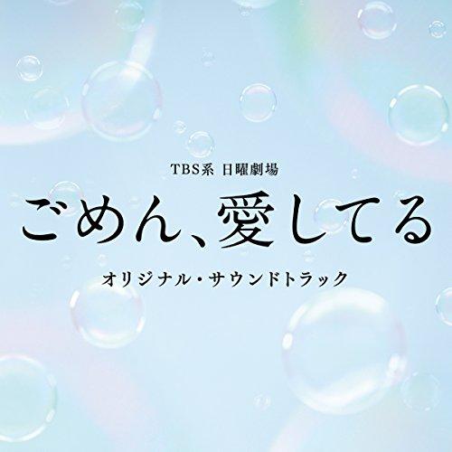 TBS系 日曜劇場「ごめん、愛してる」オリジナル・サウンドト・・・